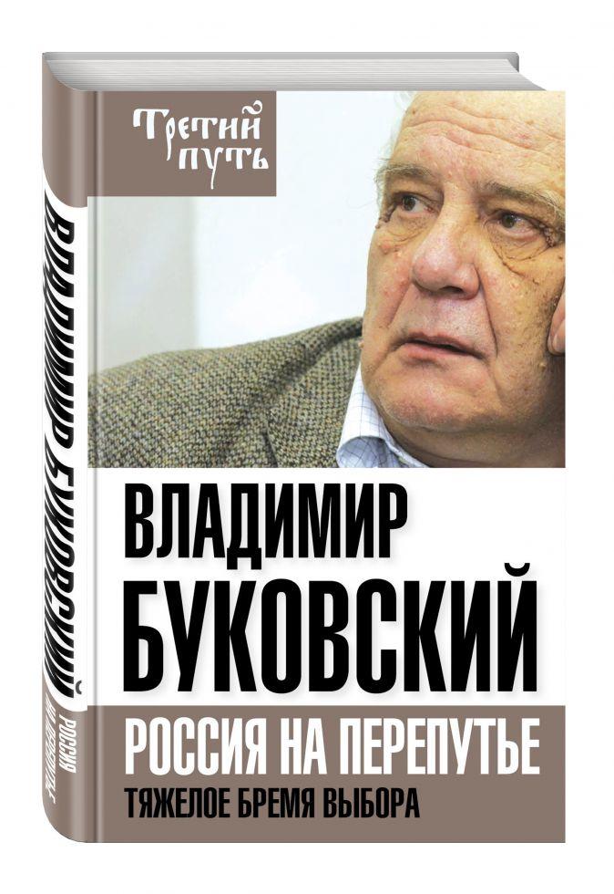 Владимир Буковский - На краю. Тяжелый выбор России обложка книги