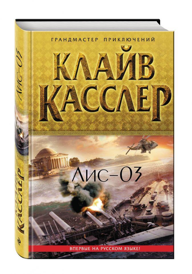 Клайв Касслер - Лис-03 обложка книги