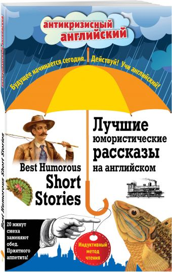 Лучшие юмористические рассказы на английском = Best Humorous Short Stories: Индуктивный метод чтения. О. Генри, А. Конан Дойль, Марк Твен и др. Артур Конан Дойл, О. Генри, Марк Твен, Стивен Ликок, Брет Гарт, Саки