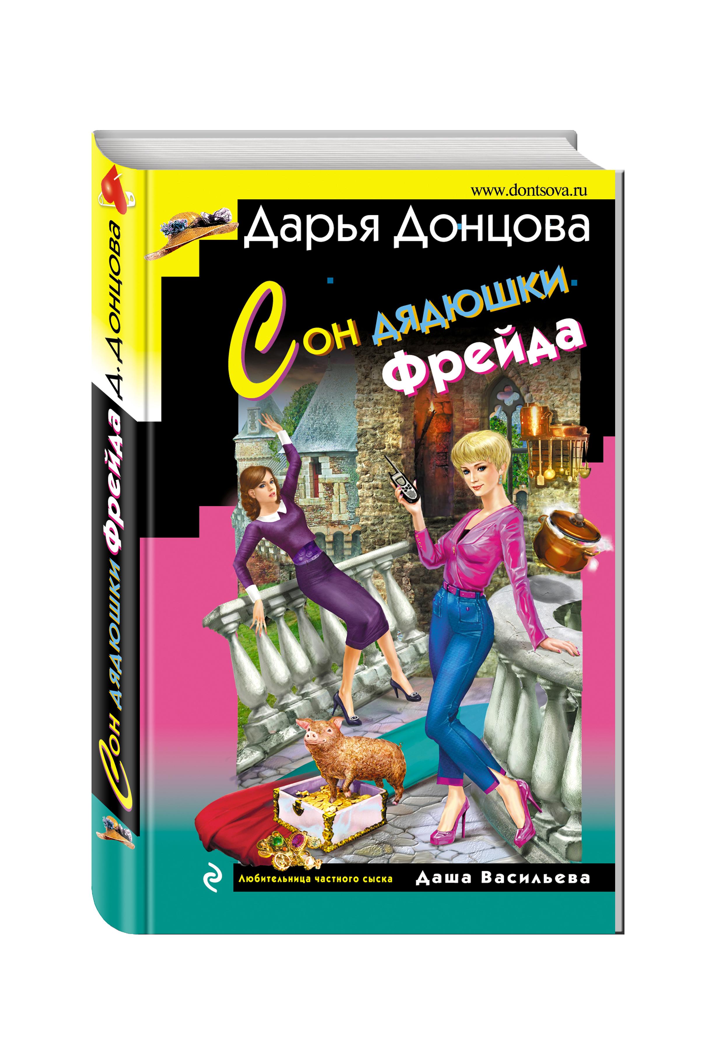 Дарья Донцова Сон дядюшки Фрейда дарья донцова сон дядюшки фрейда