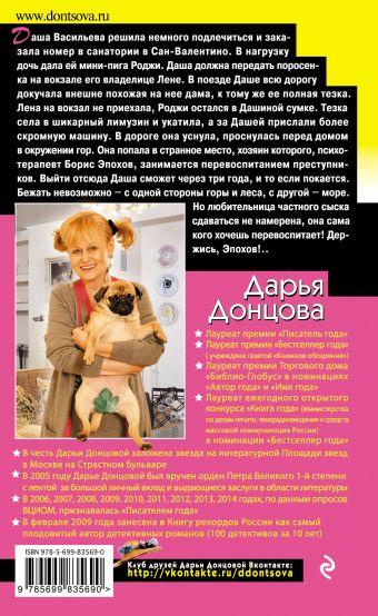 Сон дядюшки Фрейда Дарья Донцова
