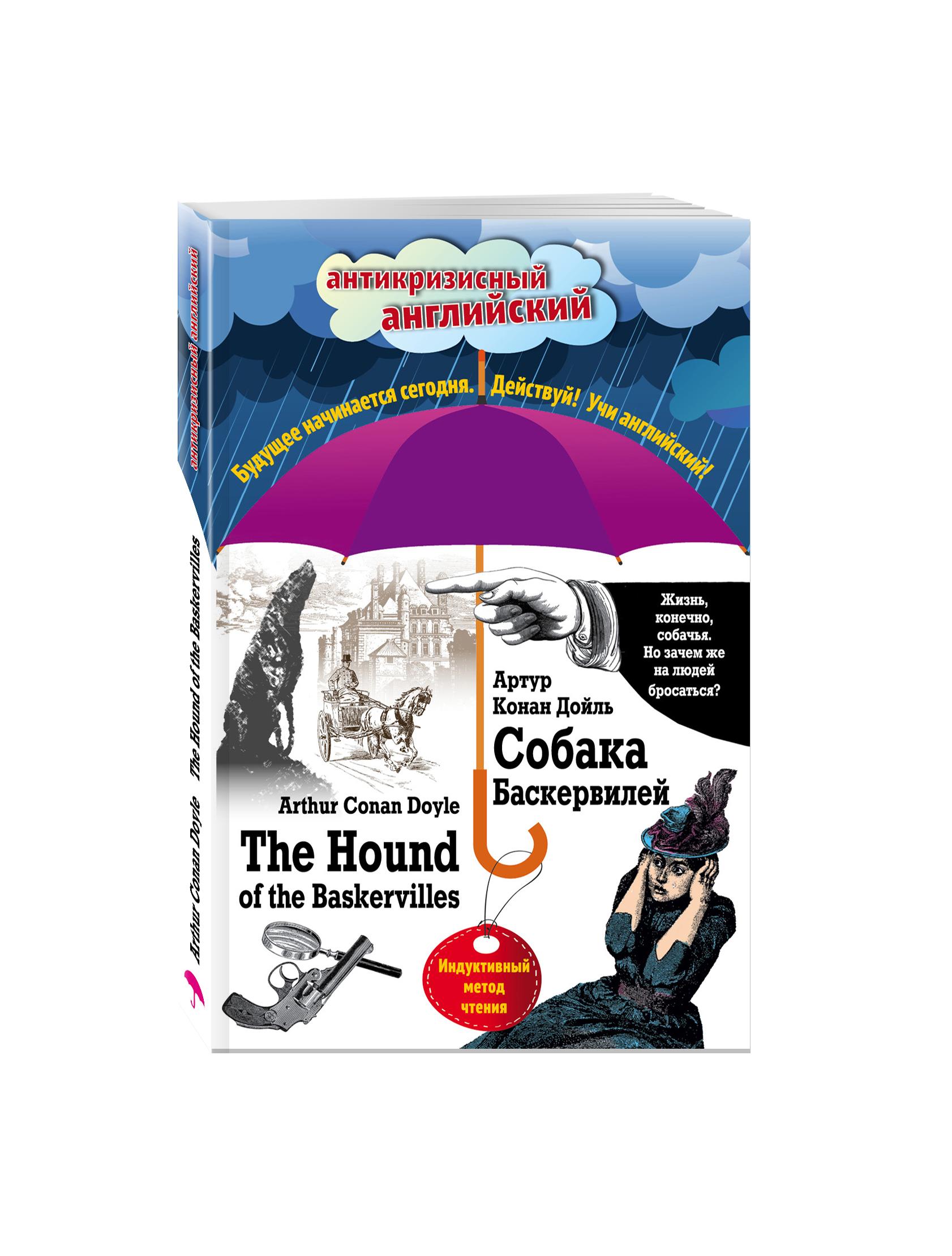 Дойл А. Собака Баскервилей = The Hound of the Baskervilles: Индуктивный метод чтения ISBN: 978-5-699-83570-6 дойл а собака баскервилей the hound of the baskervilles индуктивный метод чтения