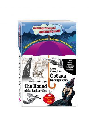 Собака Баскервилей = The Hound of the Baskervilles: Индуктивный метод чтения Артур Конан Дойль