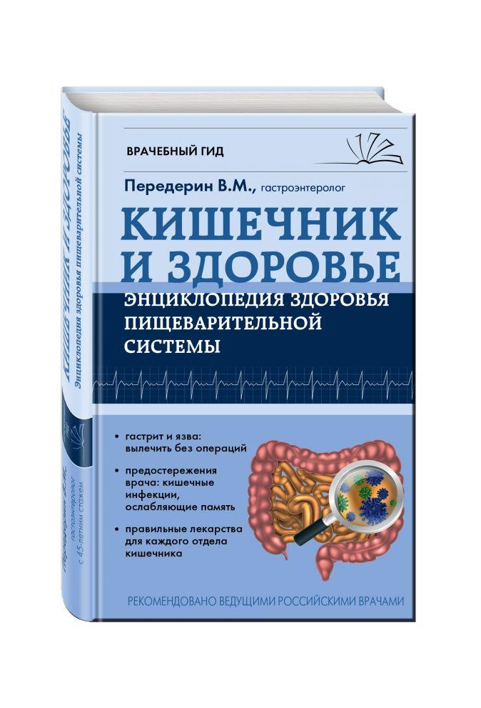 В. М. Передерин - Кишечник и Здоровье. Энциклопедия здоровья пищеварительной системы обложка книги