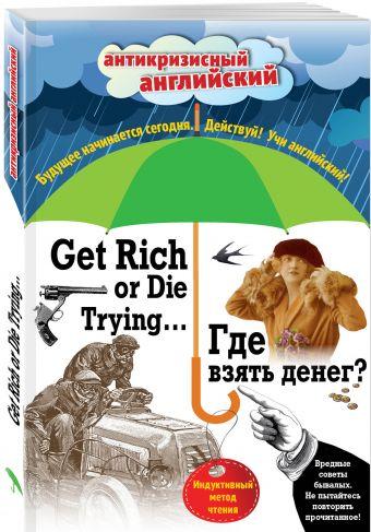 Где взять денег? = Get Rich or Die Trying ...: Индуктивный метод чтения. А. Конан Дойль, О. Уайльд, О. Генри и др. Дойль А., Лондон Д., Генри О.