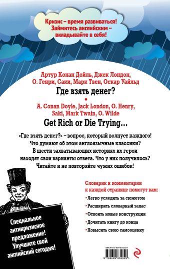Где взять денег? = Get Rich or Die Trying ...: Индуктивный метод чтения. А. Конан Дойль, О. Уайльд, О. Генри и др. Артур Конан Дойль, Джек Лондон, О. Генри, Саки, Марк Твен, Оскар Уайльд