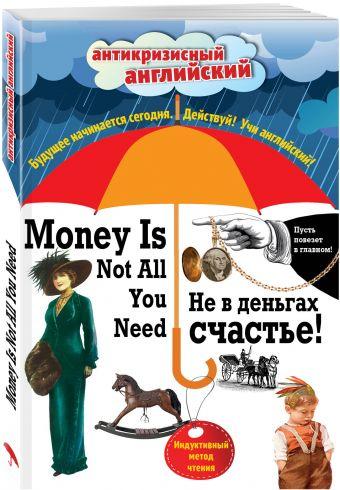 Не в деньгах счастье = Money Is Not All You Need: Индуктивный метод чтения. Джек Лондон, О. Генри, Марк Твен и др. Джек Лондон, О. Генри, Марк Твен, Д.Г. Лоуренс, Стивен Ликок