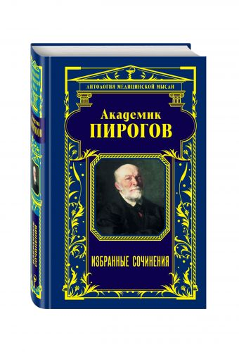 Академик Пирогов. Избранные сочинения Н. И. Пирогов