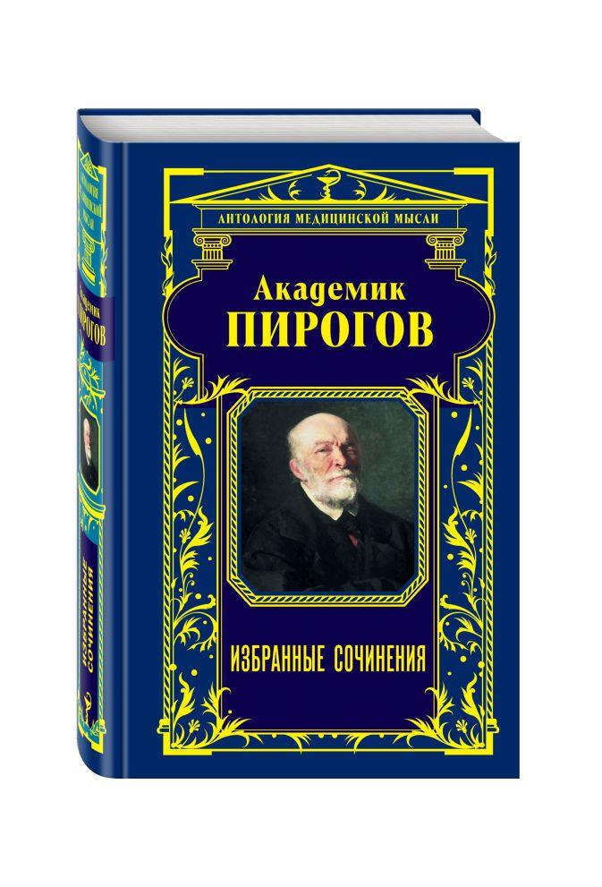 Н. И. Пирогов - Академик Пирогов. Избранные сочинения обложка книги