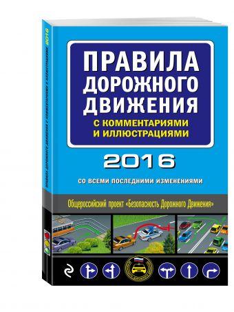Правила дорожного движения с комментариями и иллюстрациями (со всеми изменениями на 2016 год) <нe указано>