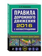 Алексеев А.П. - Правила дорожного движения 2016 с иллюстрациями' обложка книги