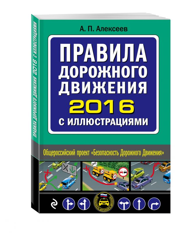 Правила дорожного движения 2016 с иллюстрациями Алексеев А.П.