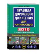 Жульнев Н.Я. - Правила дорожного движения для начинающих 2016 (со всеми последними изменениями)' обложка книги