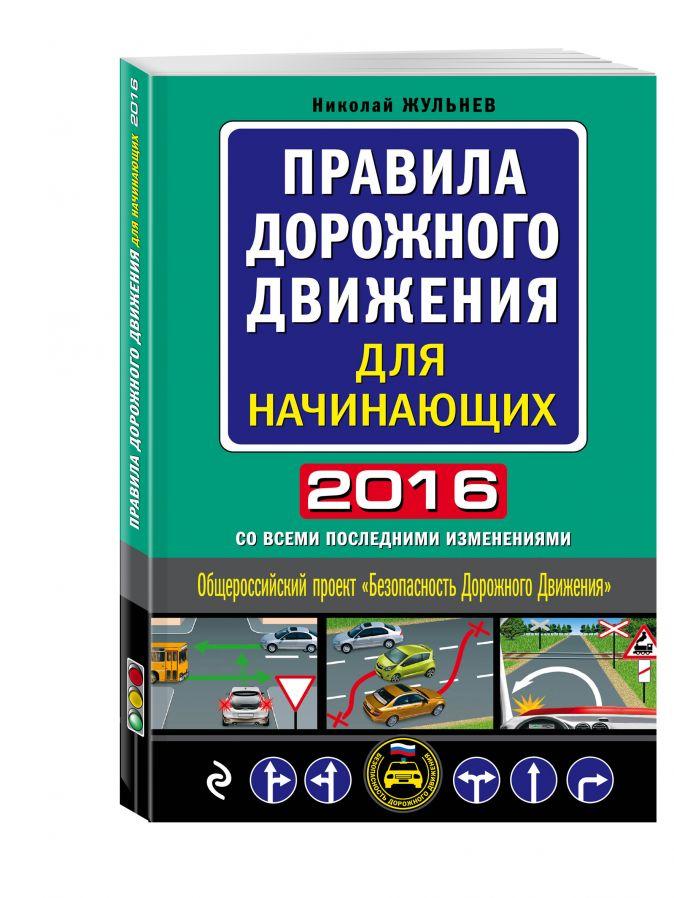 Николай Жульнев - Правила дорожного движения для начинающих 2016 (со всеми последними изменениями) обложка книги