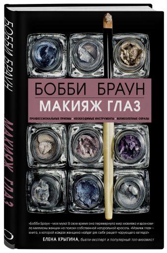 Бобби Браун - Бобби Браун. Макияж глаз обложка книги