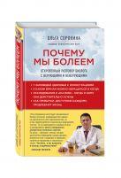 Сорокина Ольга - Почему мы болеем: откровенный разговор биолога с верующими и неверующими' обложка книги