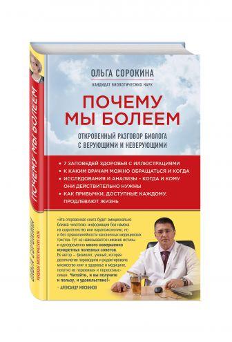Сорокина Ольга - Почему мы болеем: откровенный разговор биолога с верующими и неверующими обложка книги