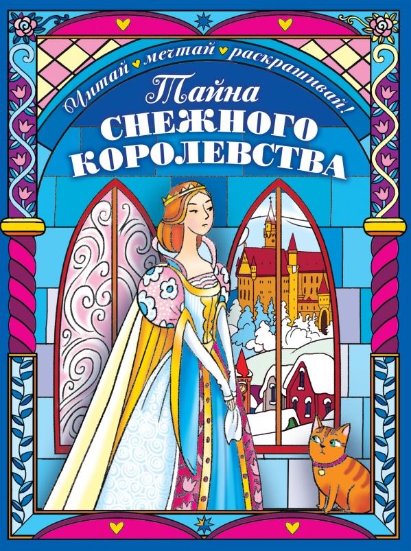 Тайна снежного королевства. Раскраска Неволина Е., Макаренко Н.Ю.