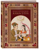 Ватсьяяна М. - Классическая камасутра. Полный текст легендарного трактата о любви' обложка книги
