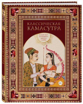 Классическая камасутра. Полный текст легендарного трактата о любви Ватсьяяна М.