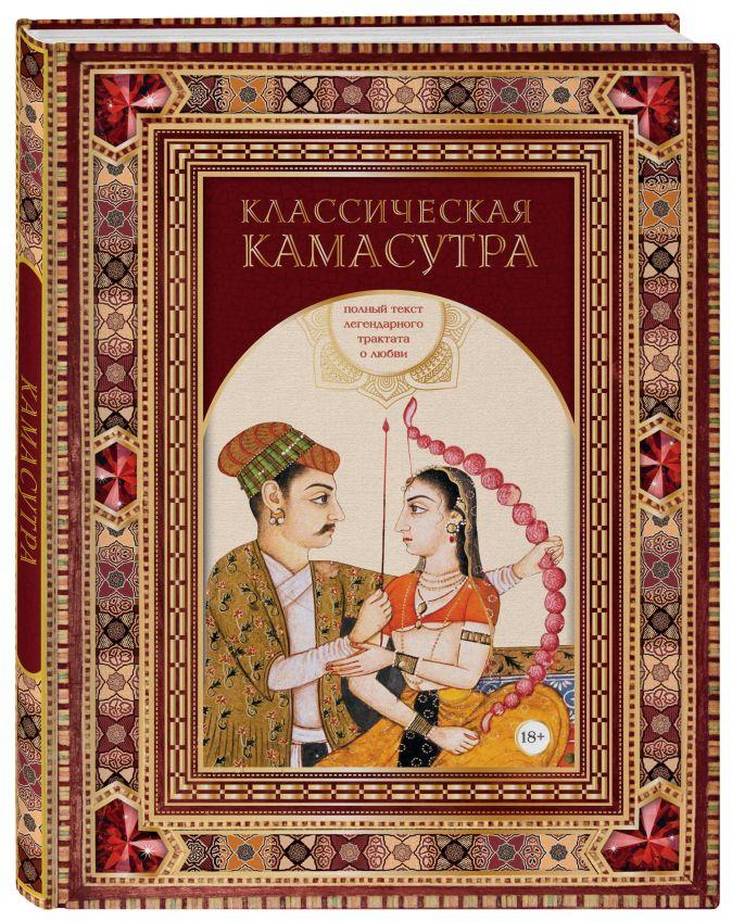 Классическая камасутра. Полный текст легендарного трактата о любви Малланага Ватсьяяна