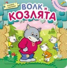 Играем в сказку.  Книжка с пазлами. Волк и козлята (New)