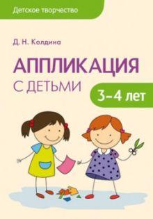 Детское творчество. Аппликация с детьми 3-4 лет
