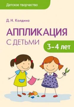 Детское творчество. Аппликация с детьми 3-4 лет Колдина Д. Н.