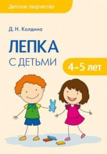 Детское творчество. Лепка с детьми 4-5 лет