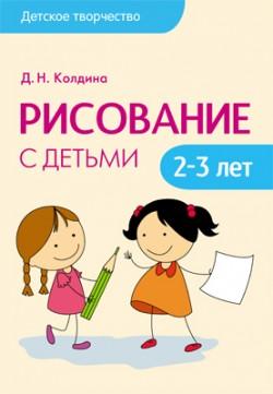 Детское творчество. Рисование с детьми 2-3 лет - фото 1