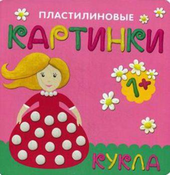 Пластилиновые картинки. Кукла Бурмистрова Л., Мороз В.