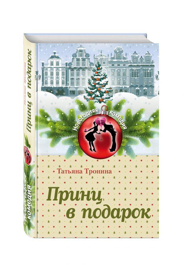 Принц в подарок Тронина Т.М.