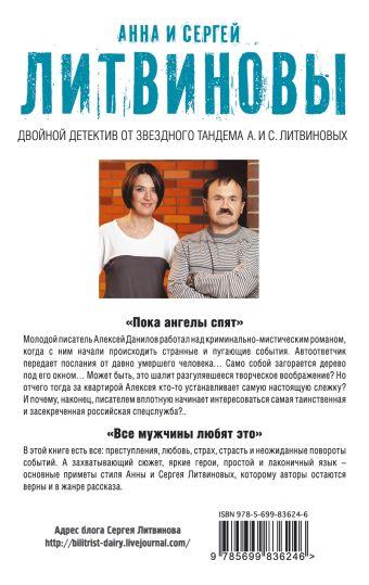 Пока ангелы спят. Все мужчины любят это Анна и Сергей Литвиновы