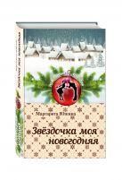 Южина М.Э. - Звёздочка моя новогодняя' обложка книги