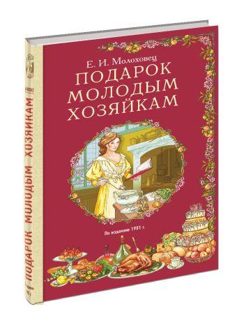 Подарок молодым хозяйкам Елена Молоховец