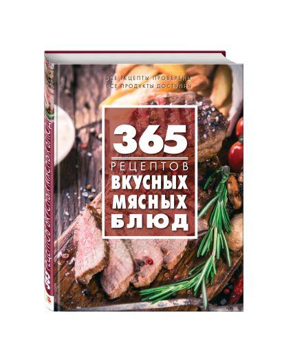 365 рецептов вкусных мясных блюд - фото 1