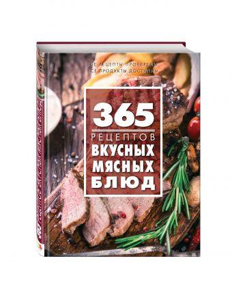 365 рецептов вкусных мясных блюд <нe указано>