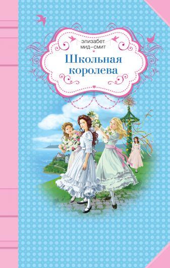Мид-Смит Э. - Школьная королева обложка книги