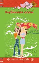 Мазаева И. - Клубничная осень' обложка книги