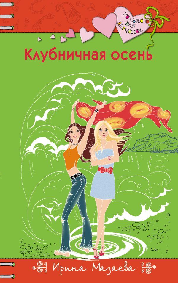 Клубничная осень Мазаева И.