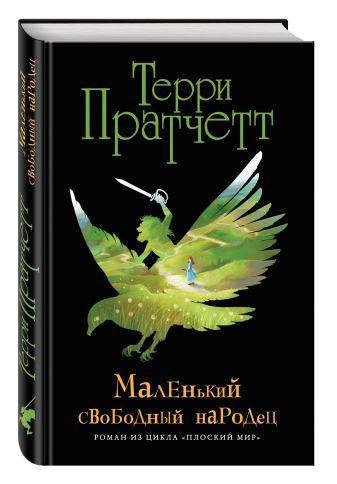 Терри Пратчетт - Маленький свободный народец (черн.) обложка книги