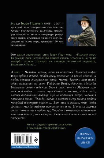 Маленький свободный народец (черн.) Терри Пратчетт