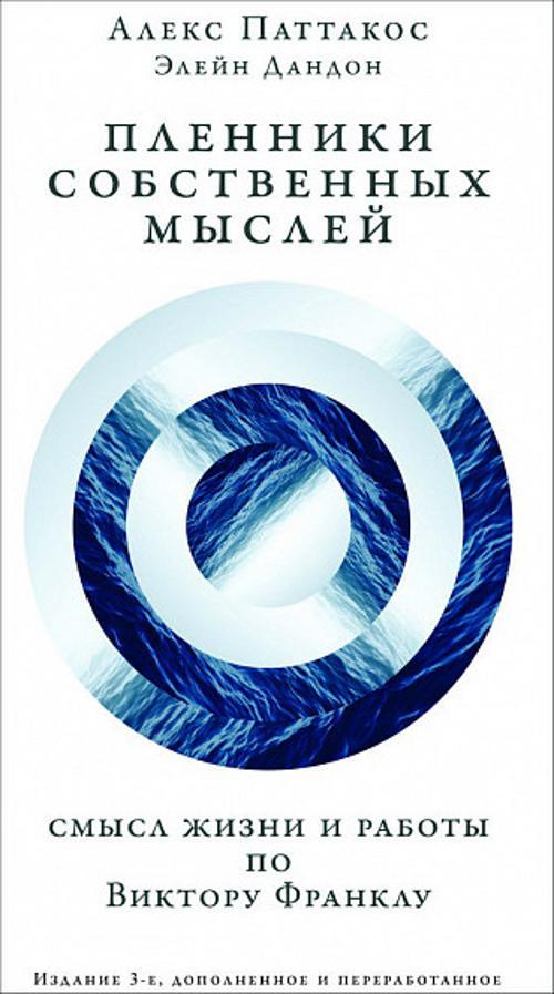 Паттакос А. - Пленники собственных мыслей: Смыслжизни иработы по Виктору Франклу обложка книги