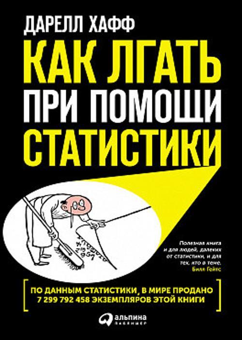 Zakazat.ru: Как лгать при помощи статистики. Хафф Д.