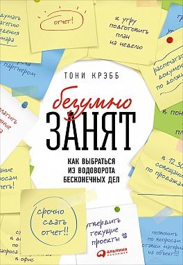 Крэбб Т. - БезУмно занят: Как выбраться из водоворота бесконечных дел обложка книги