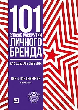 101 способ раскрутки личного бренда: Как сделать себе имя Семенчук В.