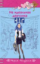 Чепурина М.Ю. - Не идеальная девчонка' обложка книги