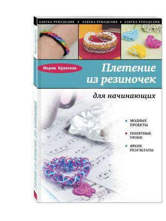 Плетение из резиночек для начинающих