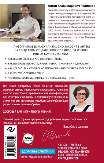 Лекарства: как выбрать нужный и безопасный препарат Антон Родионов