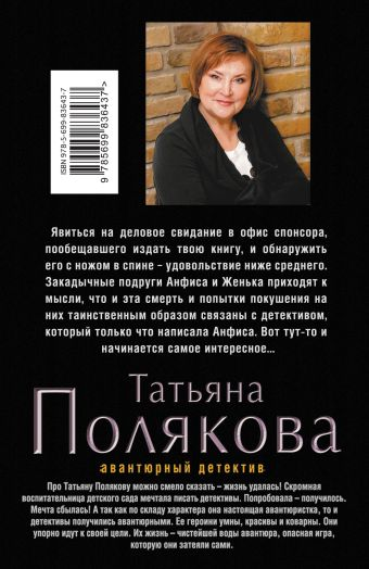 Капкан на спонсора Татьяна Полякова